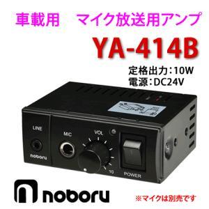 ノボル電機(noboru) 品番:YA-414B マイク放送用車載PAアンプ (DCアンプ) DC24V/出力10W|autocenter