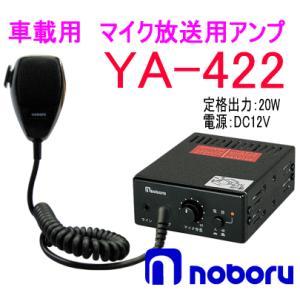 ノボル電機(noboru) 品番:YA-422 マイク放送用車載PAアンプ (DCアンプ) DC12V/出力20W|autocenter