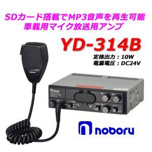 ノボル電機(noboru) 品番:YD-314B MP3プレーヤー付車載用PAアンプ (DCアンプ)車載用  DC24V/出力10W|autocenter