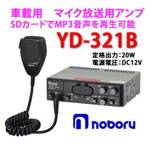 ノボル電機(noboru) 品番:YD-321B MP3プレーヤー付車載用PAアンプ (DCアンプ)車載用  DC12V/出力20W|autocenter