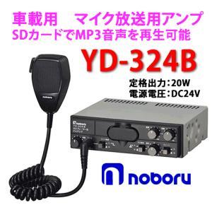 ノボル電機(noboru) 品番:YD-324B MP3プレーヤー付車載用PAアンプ (DCアンプ)車載用  DC24V/出力20W|autocenter