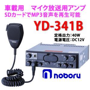 ノボル電機(noboru) 品番:YD-341B MP3プレーヤー付車載用PAアンプ (DCアンプ)車載用  DC12V/出力40W|autocenter