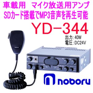 ノボル電機(noboru) 品番:YD-344 MP3プレーヤー付車載用PAアンプ (DCアンプ)車載用  DC24V/出力40W|autocenter