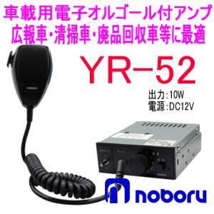 ノボル電機(noboru) 品番:YR-52 オルゴール付アンプマイク放送用アンプ (DCアンプ)  DC12V/出力10W|autocenter