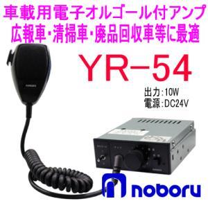 ノボル電機(noboru) 品番:YR-54 オルゴール付アンプマイク放送用アンプ (DCアンプ)  DC24V/出力10W|autocenter