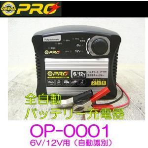 OMEGA オメガ・プロ バッテリーチャージャー OP−0001 (6V/12V兼用)|autocenter