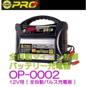 OMEGA オメガ・プロ バッテリーチャージャー 品番:OP−0002 (全自動マイコン制御バッテリーパルス充電器)|autocenter