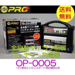 OMEGA オメガ・プロ バッテリー チャージャー 充電器 品番:OP−0005 (12V専用)|autocenter