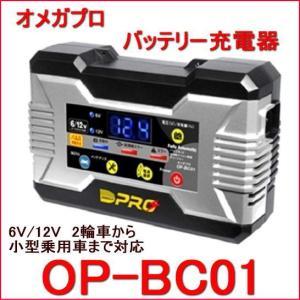 OMEGA オメガ・プロ 品番:OP-BC01(6V/12V専用) 全自動パルス (バッテリー充電器) マイコン制御|autocenter