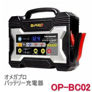 OMEGA オメガ・プロ 品番:OP-BC02(12V専用) フルオート バッテリー充電器 ★全自動充電・4ステージパルス充電方式+バッテリーメンテナンス機能搭載|autocenter