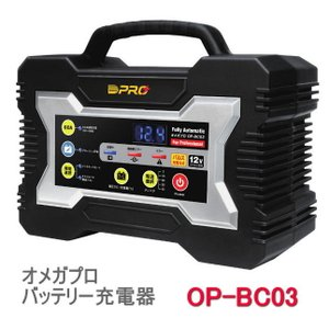 OMEGA オメガ・プロ 品番:OP-BC03(DC12V専用)40A対応 プロフェッショナルモデル トリプルパルス方式 バッテリー充電器 009071|autocenter