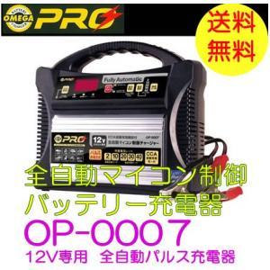 OMEGA オメガ・プロ バッテリー チャージャー 充電器 品番:OP−0007 (12V専用)|autocenter