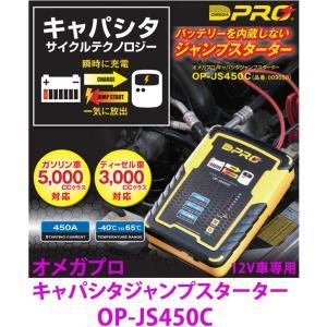 オメガプロ OP-JS450C キャパシタ ジャンプスターター/OMEGA PRO/009050|autocenter