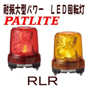 パトライト RLR−M1 (色:Rレッド/Yイエロー) 強耐振大型パワーLED回転灯(DC12/24V)|autocenter
