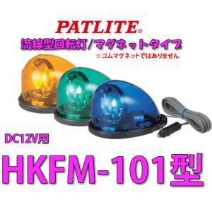 パトライト マグネット付き回転灯 品番:HKFM-101 色:Y(黄)/G(緑)/B(青) 自動車用DC12V|autocenter