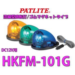 パトライト ゴムマグネット付き回転灯 品番:HKFM−101G 色:Y(黄)/G(緑)/B(青) 自動車用 DC12V電源|autocenter