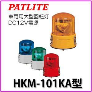 パトライト HKM-101KA 回転灯 (自動車用 DC12V 電源/φ187 大型回転灯)PATLITE 赤 黄 緑 青色|autocenter