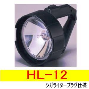 パトライト製 品番:HL−12 ハンドビーム/サーチライト (シガライタープラグ仕様 DC12V電源) autocenter