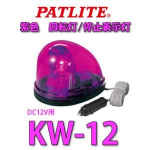 パトライト 回転灯 KW−12 (自動車用DC12V)  紫色停止表示灯|autocenter