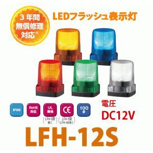 パトライト LEDフラッシュ表示灯 品番:LFH-12S 自動車用 DC12V PATLITE|autocenter