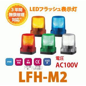 パトライト LEDフラッシュ表示灯 品番:LFH-M2 自動車用 AC100V PATLITE|autocenter