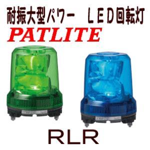 パトライト RLR−M1 (色:Gグリーン/Bブルー) 強耐振大型パワーLED回転灯(DC12/24V)|autocenter