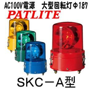 パトライト 大型 回転灯 SKC−210A  (家庭用AC100V電源/φ187 大型回転灯)|autocenter