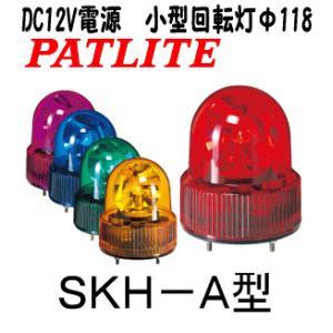 パトライト 回転灯 SKH-101A (自動車用 DC12V電源/φ118 小型回転灯)/赤 黄 緑 青色|autocenter