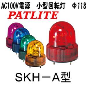 パトライト 回転灯 SKH-110A (家庭用AC100V電源/φ118 小型回転灯)|autocenter