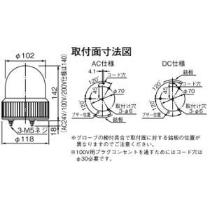 パトライト 回転灯 SKH-101A (自動車用 DC12V電源/φ118 小型回転灯)/赤 黄 緑 青色|autocenter|02