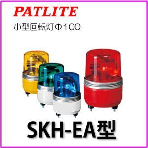 パトライト 回転灯 SKH-100EA (家庭用AC100V電源/φ100 小型回転灯)|autocenter