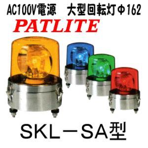 パトライト 大型 回転灯 SKL−110SA ステンレスタイプ (家庭用AC100V電源/大型回転灯φ162) <受注生産品>|autocenter
