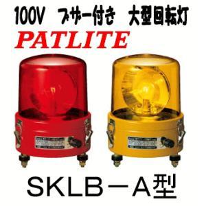 パトライト(PATLITE) ブザー付き大型回転灯 SKLB−110A型 (家庭用AC100V電源/大型回転灯φ150) <受注生産品>|autocenter