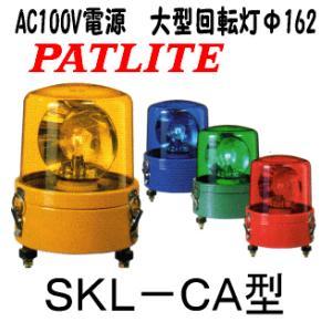 パトライト 大型 回転灯 SKL−110CA  (家庭用AC100V電源/φ162 大型回転灯)|autocenter
