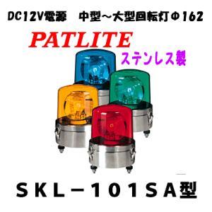 パトライト SKL−101SA  回転灯 ステンレス製 (自動車用DC12V電源/φ162 大型回転灯)/赤 黄 緑 青色 <受注生産品>|autocenter