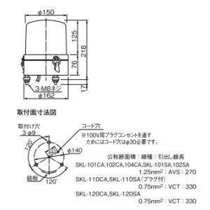 パトライト SKL−101SA  回転灯 ステンレス製 (自動車用DC12V電源/φ162 大型回転灯)/赤 黄 緑 青色 <受注生産品>|autocenter|02