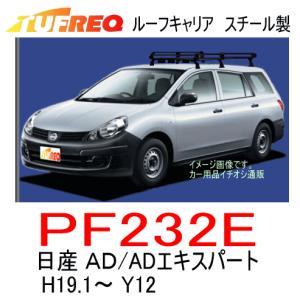 TUFREQ タフレック 品番:PF232E 日産 AD/ADエキスパート(Y12)  H19.1〜  スチール製ルーフラック/精興工業/SEIKOH/ルーフキャリア(代引不可)|autocenter