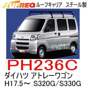 TUFREQ タフレック 品番:PH236C ダイハツ アトレーワゴン(S320G/S330G) H17.5〜 スチール製ルーフラック/精興工業/SEIKOH/ルーフキャリア(代引不可)|autocenter