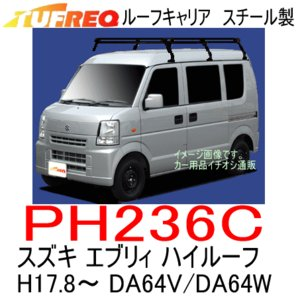 TUFREQ タフレック 品番:PH236C スズキ エブリィ(DA64V/DA64W) H17.8〜H27.2 ハイルーフ車 スチール製ルーフキャリア ラック(代引不可)|autocenter