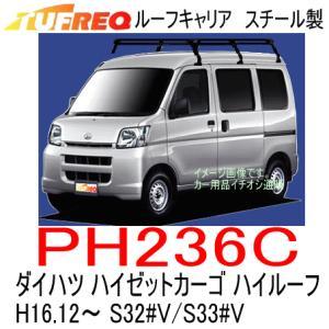 TUFREQ タフレック 品番:PH236C ダイハツ ハイゼットカーゴ(S32#/S33#V)H16.12〜 ハイルーフ車 スチール製/精興工業/SEIKOH/ルーフキャリア(代引不可)|autocenter