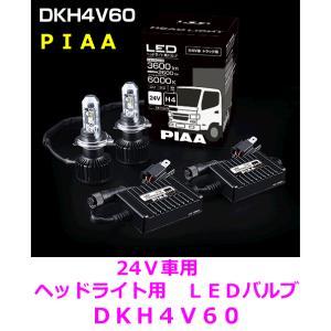 PIAA ピア 品番:DKH4V60 24V車 ヘッドライト用 LEDバルブ タイプ: H4 /トラック/純正交換用ヘッドライトバルブ|autocenter