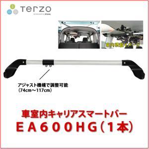 欠品中/2月中- TERZO スマートバー EA600HG 車室内 キャリア ハンドグリップ・ベース(1本)/自動車/テルツォ|autocenter