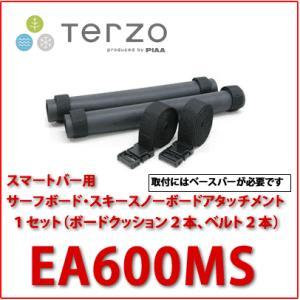 TERZO スマートバー用アタッチメント EA600MS サーフ/スキー/スノーボード アタッチメント(パッド2本、ベルト2本)|autocenter