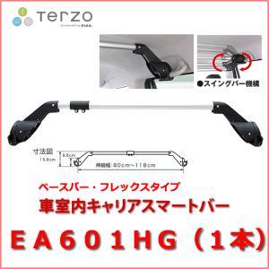 TERZO スマートバー EA601HG 車室内 キャリア ハンドグリップ・ベースバー フレックスタイプ(1本)/自動車/テルツォ|autocenter