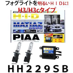 PIAA 品番:HH229SB マティアス 6600K(バルブタイプ:H3/H3c) 純正フォグランプ専用コンバージョンH.I.D.コンプリートキット |autocenter