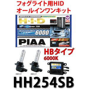 PIAA ピア フォグランプ専用コンバージョンH.I.D.コンプリートキット 品番:HH254SB /アルスター 6000K(バルブタイプ:HB)|autocenter