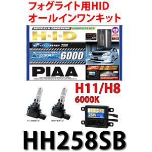 PIAA ピア フォグランプ専用コンバージョンH.I.D.コンプリートキット 品番:HH258SB /アルスター 6000K(バルブタイプ:H11/H8)|autocenter