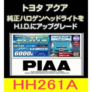 PIAA HIDコンプリートキット(ヘッドライト用) 品番:HH261A アルスター 6000K(H11)<トヨタ AQUA専用HIDキット>|autocenter