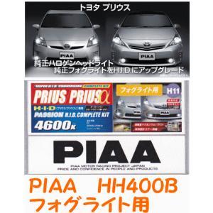 PIAA HIDコンプリートキット(フォグライト用) 品番:HH400B パッション 4600K(H11)|autocenter