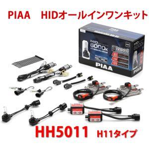 PIAA ピア HH5011 ヘッドライト用 HIDオールインワンキット (6000K)バルブタイプ:H11|autocenter